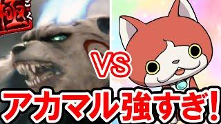 getlinkyoutube.com-最強の猫パンチが炸裂!アカマル1匹で極モードのマイティードッグを撃破!猫に殴られたくらいで死ぬなんて…ダサっ!妖怪ウォッチバスターズ白犬隊限定ビッグボス マイティードッグの倒し方の実況プレイ攻略動画