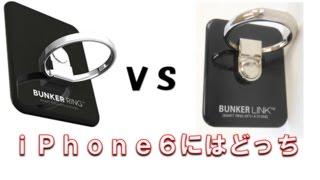 getlinkyoutube.com-アップル iPhone6 にはどっち付けようかな?バンカーリング VS バンカーリンク?