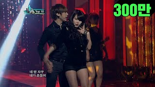 [Music on top] Hyun-a(현아) & JS(현승) - Trouble Maker (트러블메이커)