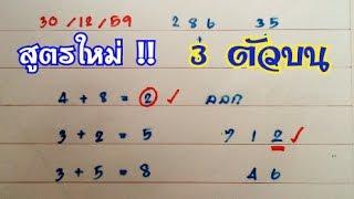 getlinkyoutube.com-สูตรคำนวณเลขท้าย3ตัวบนงวด17/01/2560,แบ่งปันสูตรคำนวณหวยสูตรใหม่ฟรี