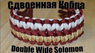 "getlinkyoutube.com-Паракорд Плетение браслета ""Сдвоенная кобра"" (Paracord Double Wide Solomоn bracelet)"