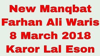 Ali Ali Mola   Farhan Ali Waris   New Manqbat   8 March 2018   Karor Lal Eson Layyah