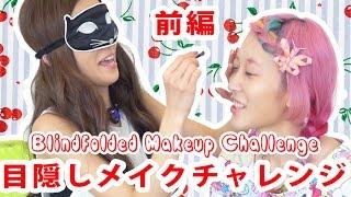 getlinkyoutube.com-目隠しメイクチャレンジ【前編】Blindfolded Makeup Challenge part1