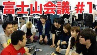 getlinkyoutube.com-#1 富士山登山に向けてみんなで作戦会議。