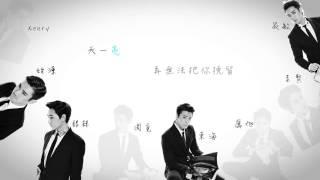 getlinkyoutube.com-Super Junior-M 一分後 中字認聲歌詞
