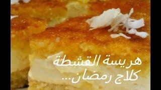 getlinkyoutube.com-هريسة القشطة | كلاج رمضان - Chef Chadi Zeitouni