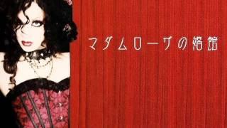 Kaya - Madame Rosa (Subs. Español)
