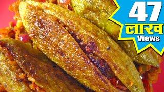 getlinkyoutube.com-Stuffed Karela Recipe In Hindi By Sameer Goyal- भरवां करेला रेसिपी @ jaipurthepinkcity.com