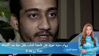 getlinkyoutube.com-صبايا الخير  |  ريهام سعيد جريمة قتل غامضة لشاب يقتل حماة بعد اكتشافه خيانة زوجته له