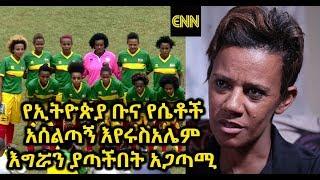 Ethiopia: የኢትዮጵያ ቡና የሴቶች አሰልጣኝ እየሩስአሌም እግሯን ያጣችበት አጋጣሚ - ENN Entertainment