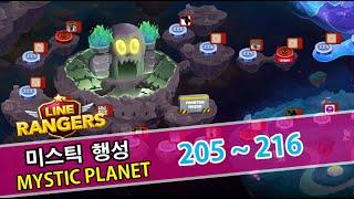 getlinkyoutube.com-라인레인저스 #19 미스틱 행성(205~216) LINE Rangers Mystic planet , LINE レンジャー