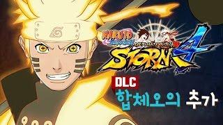 getlinkyoutube.com-나루토질풍전 나루티밋스톰4 합체오의 추가 DLC    (Naruto Shippuden: Ultimate Ninja Storm 4 DLC)