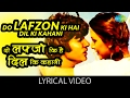 Do Lafzon Ki with lyrics | दो लफ़्ज़ों की गाने के बोल |The Great Gambler| Amitabh Bachan, Zeenat Aman