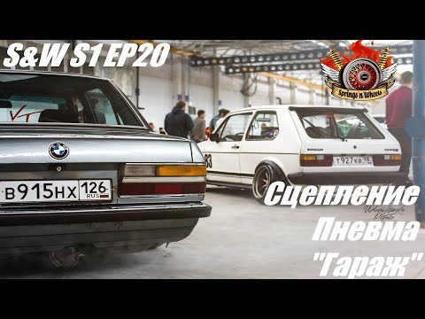 "BMW E28 Ремонт сцепления, пневма, фестиваль ""гараж"" S&W S1E20"