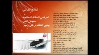 getlinkyoutube.com-العلاج القرآني لخلايا الدماغ ( سبحان الذي يحيي العظام و هي رميم)