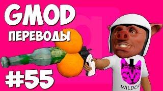getlinkyoutube.com-Garry's Mod Смешные моменты (перевод) #55 - Два апельсина + Бутылка = Победа (Gmod: Prop Hunt)
