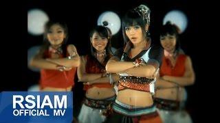 getlinkyoutube.com-จ้างมันเต๊อะ : กระแต อาร์ สยาม [Official MV] (Kratae Rsiam)