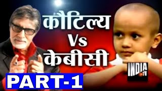 getlinkyoutube.com-KBC with Human Computer Kautilya Pandit (Part 1) - India TV