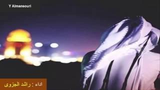 getlinkyoutube.com-شيلة  العيد عدا  //  راشد الجزوى
