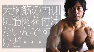 getlinkyoutube.com-大胸筋の内側に筋肉を付ける!胸のトレーニング動画。筋トレ初心者トレ友動画