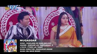 Khesari_Lal_का_दर्द_भरा_नया_गाना_2017_-_Shahjada_Ke_Sang_Shajadi_-_Muqaddar_-_BHOJPURI movie song