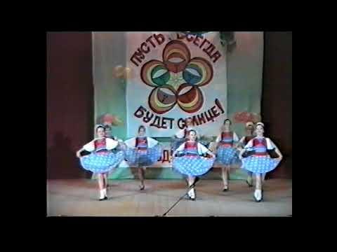 1994 год, ДШИ №5, Танцы, Отчетный концерт, г.Калуга ЧАСТЬ II
