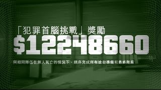 getlinkyoutube.com-HD GTA 5 簡單 一次拿太平洋 依序 忠心 犯罪首腦 1200萬 穿重裝 觸發警鈴 開裝甲車 720P