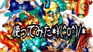 getlinkyoutube.com-【モンスト】ZENIGATA/ゼニガタ(神化)を使ってみた!