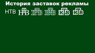"""getlinkyoutube.com-История заставок выпуск №27 заставки рекламы """"НТВ"""" часть 1"""