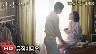 getlinkyoutube.com-치정 멜로 '마담 뺑덕' 뮤직비디오