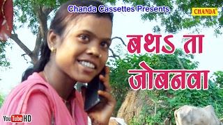 getlinkyoutube.com-बथ ता जोबनवा || Vinod Halchal Yadav || Bhojpuri Hot Song