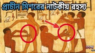 প্রাচীন মিশরের নাটকীয় রহস্য। MISHOR RAHASYA BANGLA| ANCIENT EGYPT| ODVUT BANGLA