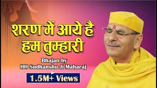 Sharan Me Aaye Hain Hum Tumhari - Bhajan By Sudhanshu Ji Maharaj