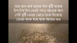 getlinkyoutube.com-সে যে বসে আছে / Se ja bosa asa  /Arnob Chowdhury / ** Bangla lyrics **
