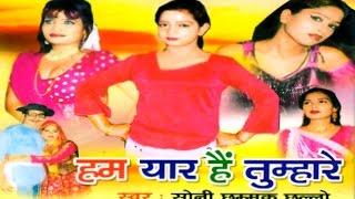 getlinkyoutube.com-New Hot Dehati Song    Hum Yar Hai Tumare   हम यार है तुमारे    सोनी छमक छलो    New Hot