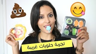 getlinkyoutube.com-تجربتي مع حلويات عجيبة غريبة  | البث المباشر +دردشة