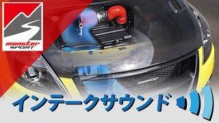 getlinkyoutube.com-スズキ スイフトスポーツ[ZC32S] モンスタースポーツ MSEカーボンエアインダクションボックス [MONSTER SPORT SWIFT CARBON AIR BOX]