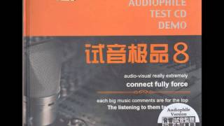 getlinkyoutube.com-试音极品⑧TEST CD8 - 07 嘀嗒