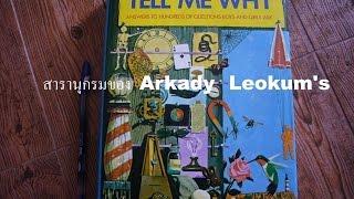 getlinkyoutube.com-สารคดีความรู้รอบตัว Tell  Me  Why  Arkady  Leokum's