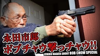 getlinkyoutube.com-永田市郎のボブチャウ撃っチャウ! BOB CHOW SPECIAL Let's Shoot