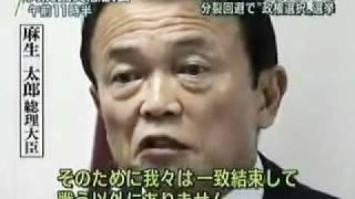 getlinkyoutube.com-必勝!全員帰って来い! 麻生太郎・中川昭一