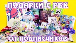 getlinkyoutube.com-Подарки от подписчиков с РуБрониКона 2016