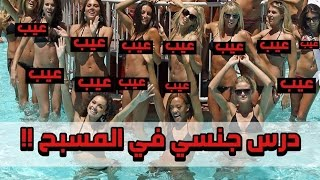 getlinkyoutube.com-امبراكتكل جوكرز - درس جنسي في المسبح ! ( مترجم )