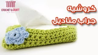 getlinkyoutube.com-اكسسوارات كروشيه جراب مناديل الجيب - تالبيسه - Crochet tissue pocket cover