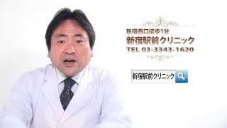 getlinkyoutube.com-細菌性尿道炎  西新宿 性病・泌尿器科 新宿駅前クリニック