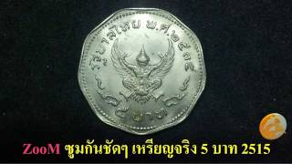 getlinkyoutube.com-L2S ดูกันชัดๆ เหรียญ 5 บาท ครุฑพาห์ พ.ศ. 2515