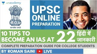 Important Tips to Become an IAS at 22   UPSC CSE/IAS की तैयारी for College Students - Roman Saini