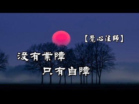 02.阿含『經法』【初階入門】