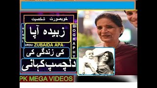 Zubaida Apa  KI KHANI URDU HINDI BIOGRAPHY 2018