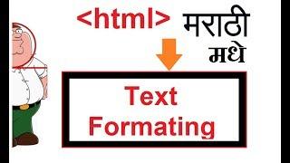 text formatting tag   HTML Marathi TUTORIAL   HTML मराठी